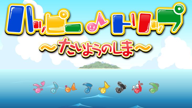 Screenshot of ../game/jp.co.aquariumy.unity.happytrip.htm